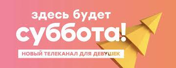 Телеканал «Суббота!» начинает вещание 1 февраля